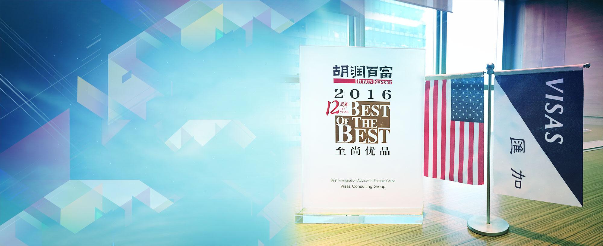 "Visas Consulting Group won Hurun Report 2016 ""Best Immigration Advisor"" award."