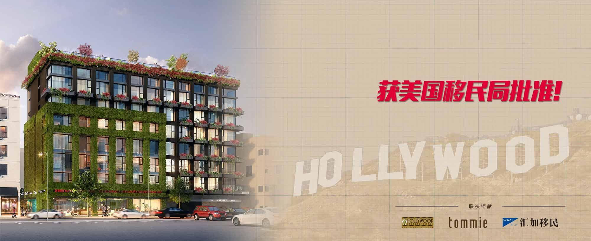 好莱坞星光天地4期,获美国移民局批准<br/>延续I-III期完美成功记录