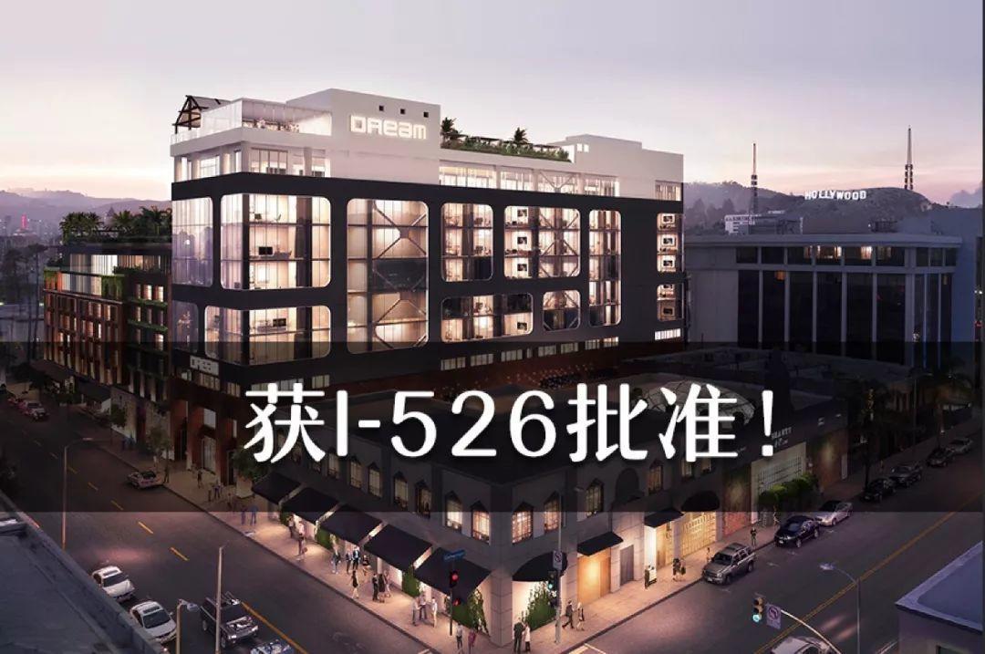 【重大喜讯】好莱坞星光天地5期获I-526批准,恭喜投资人!