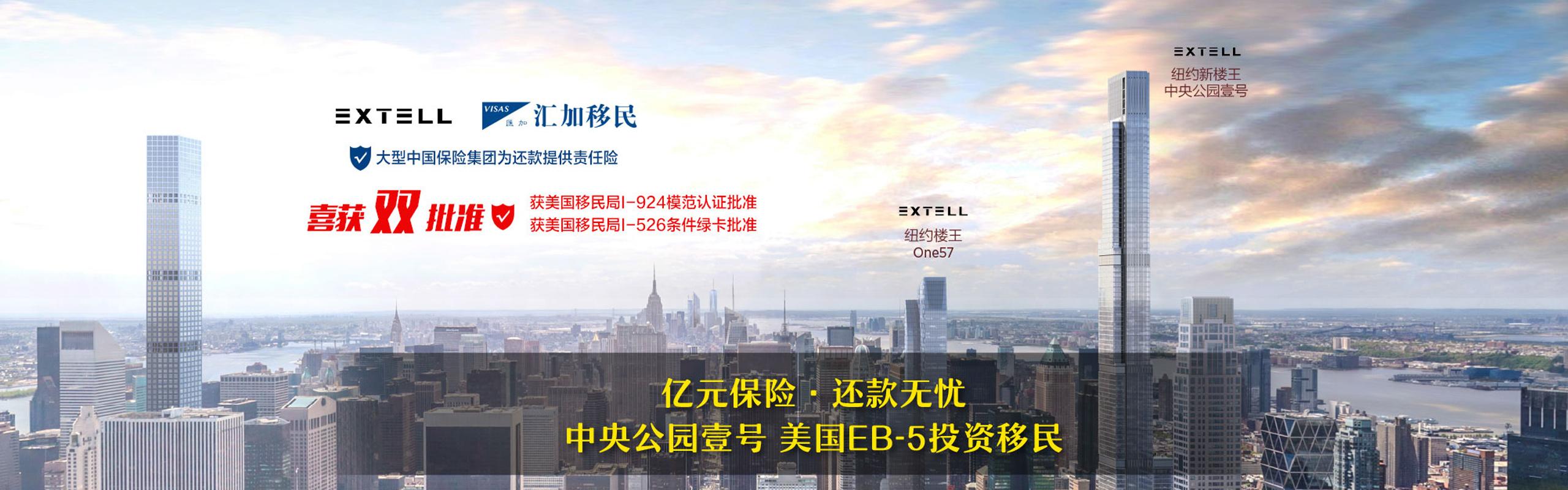 亿元保单·还款无忧<br/>纽约中央公园壹号,大型中国保险集团为还款提供责任险