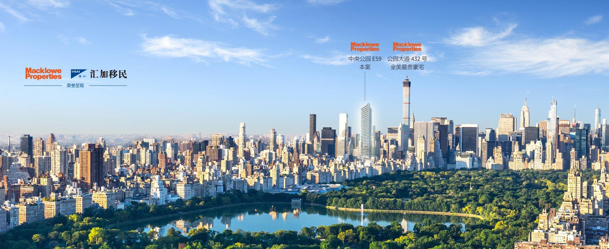 中央公园E59上市1周,即将售罄<br/>销售传奇,铸就EB-5王者!