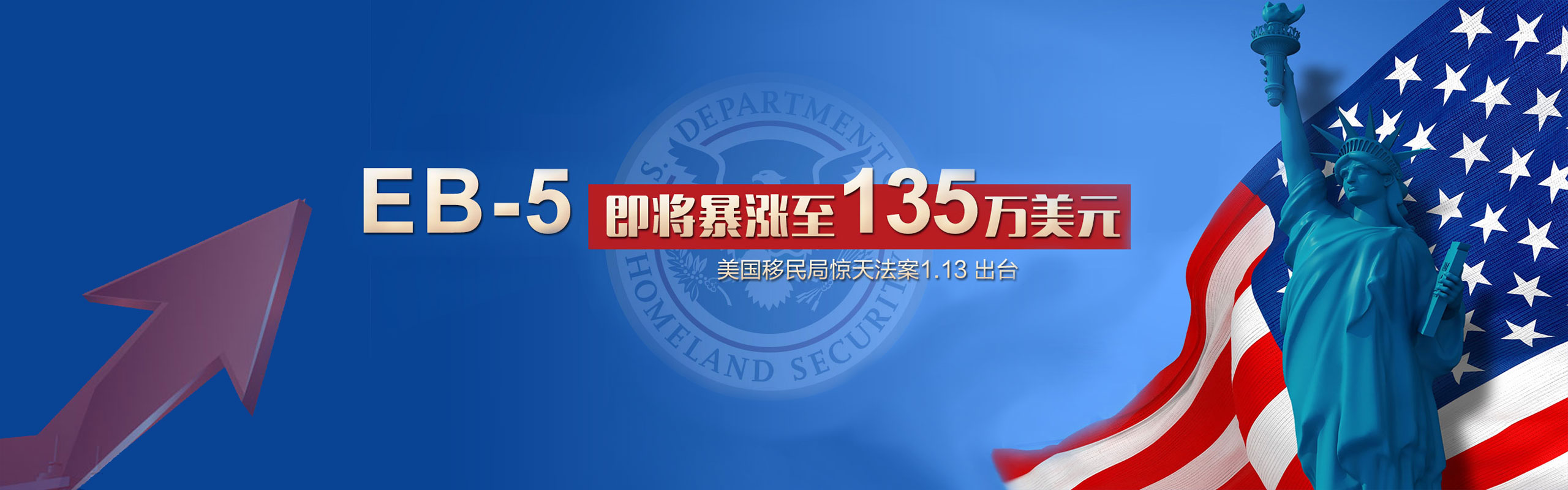 EB-5 即将暴涨到135万美元!<br/>美国移民局惊天法案1月13日出台!