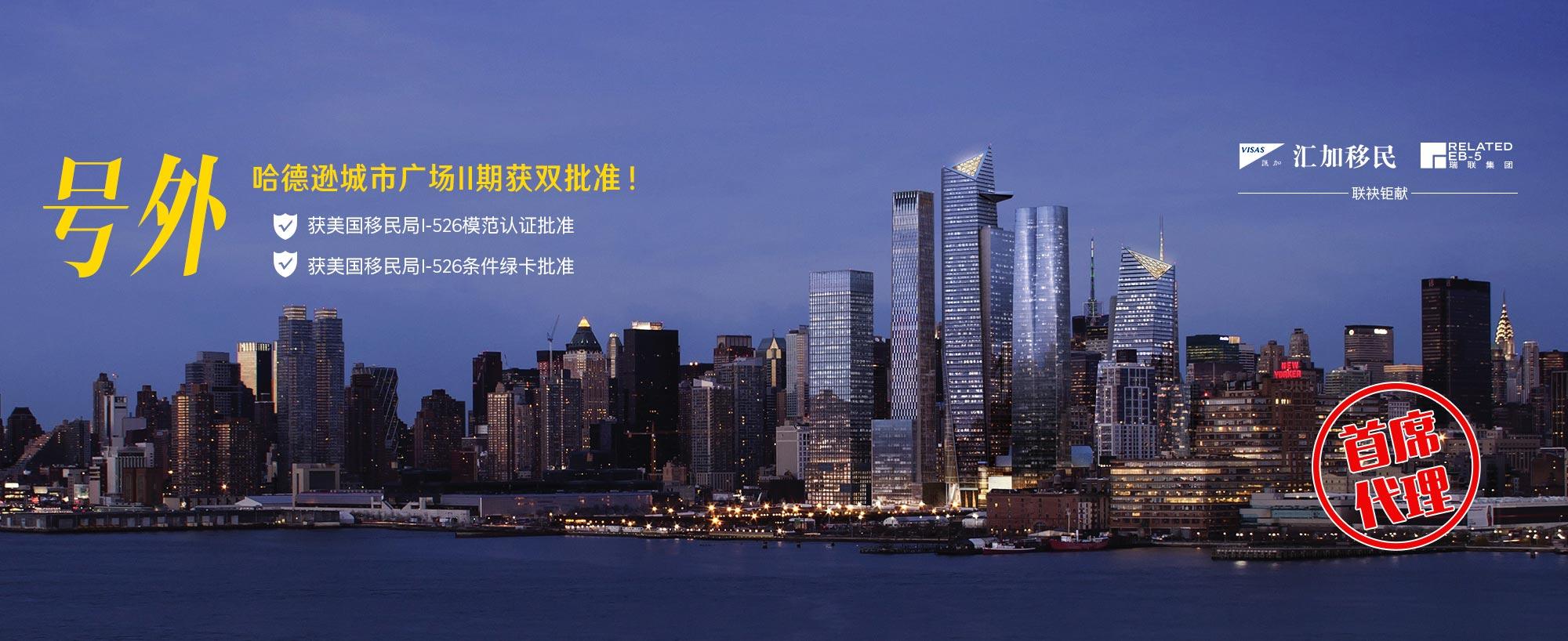 纽约哈德逊城市广场II期<br/>汇加移民开创哈德逊广场新篇章!