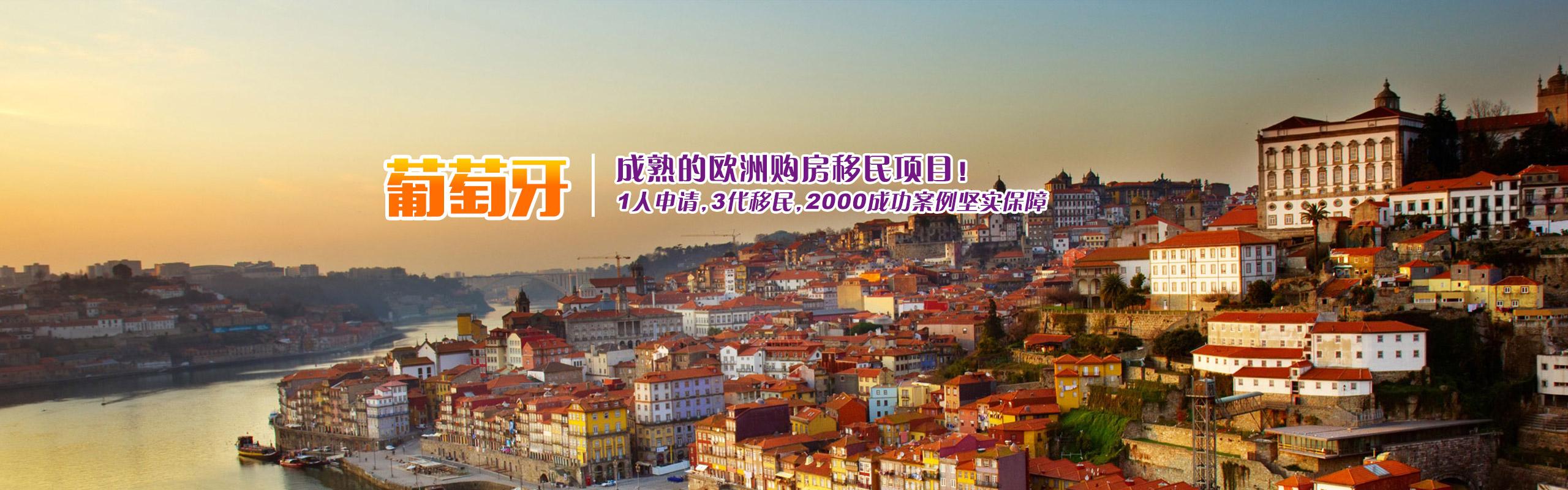 葡萄牙 &#8211; 成熟的欧洲购房移民项目!<br/>1人申请,3代移民,2000成功案例坚实保障