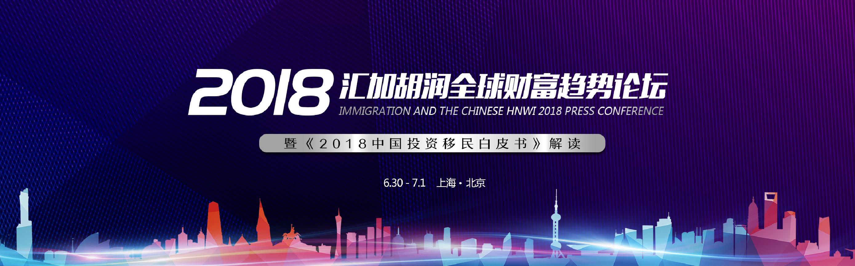2018中国投资移民白皮书