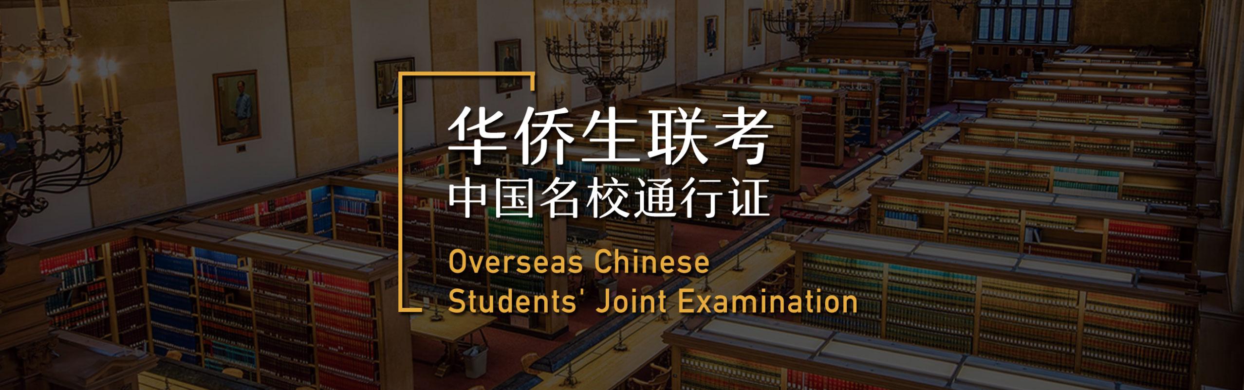 华侨生,中国名校的通行证