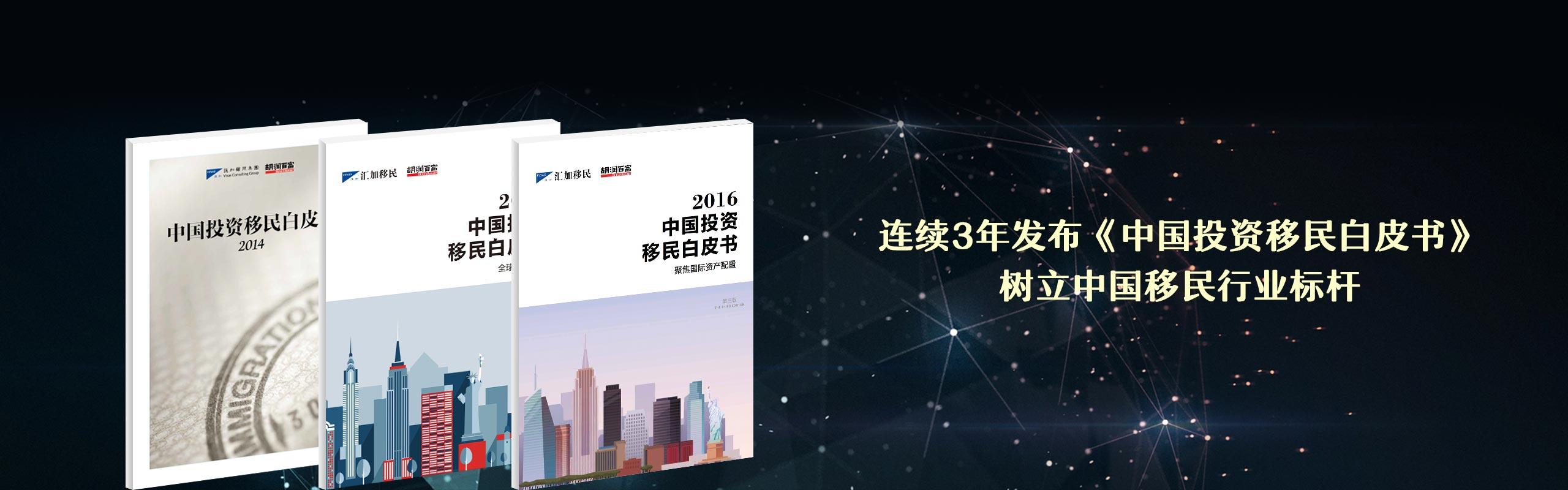 汇加移民 &#8211; 树立中国移民行业标杆<br/>《中国投资移民白皮书》调研机构