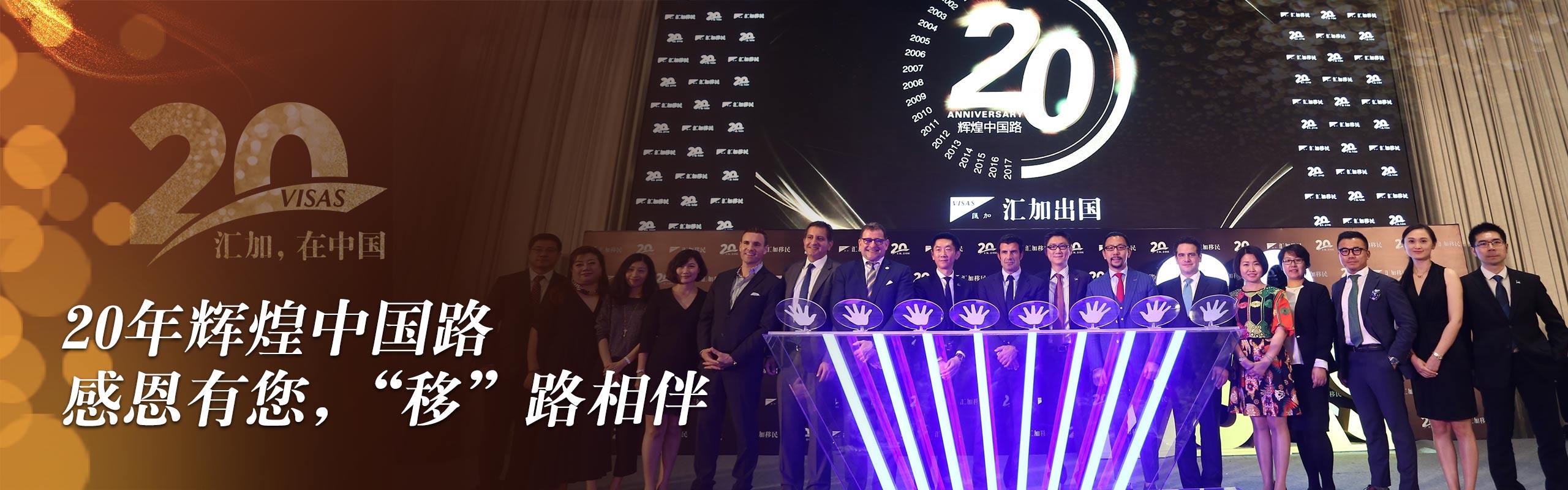 汇加中国20周年庆典