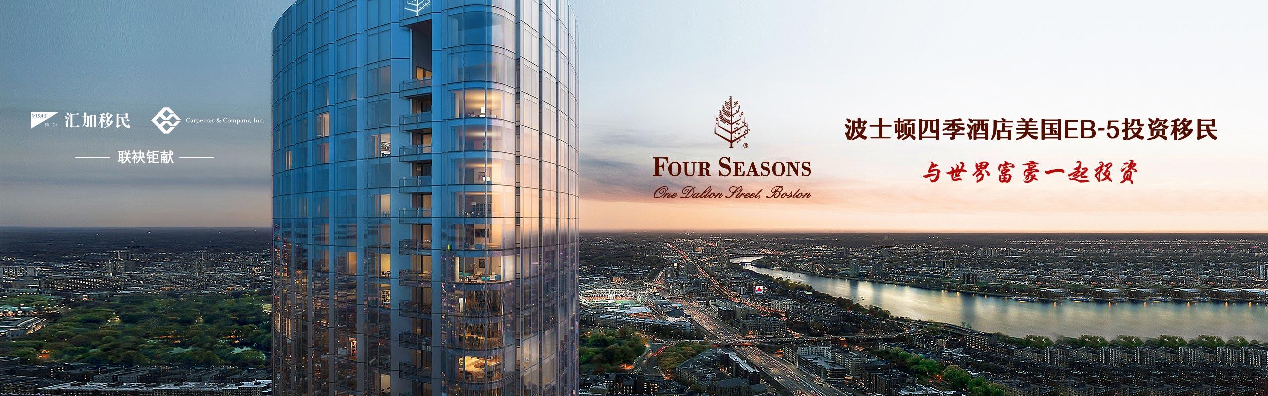 波士顿四季酒店·全球盛大首发<br/>百年名门巅峰钜献,美国投资移民巅峰之作!
