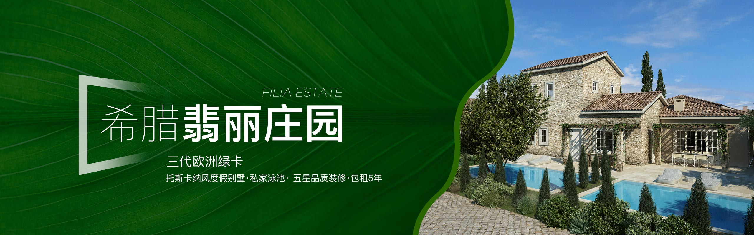 25万欧投资希腊翡丽庄园,全家3代欧洲绿卡,独栋别墅,私家泳池!