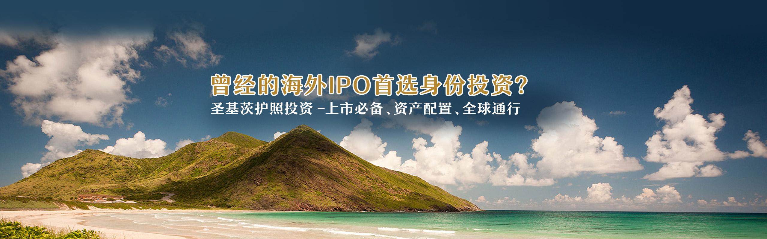 曾经的海外IPO首选身份投资?