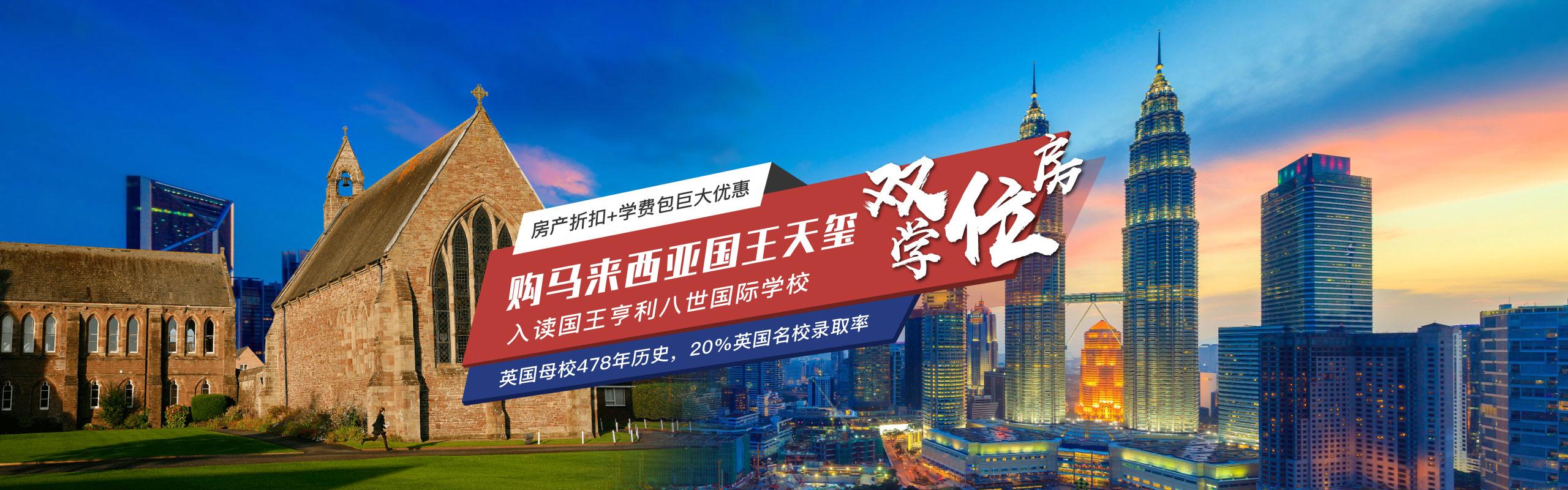 马来西亚国王天玺_175万购房,轻松入读百年英伦国际名校